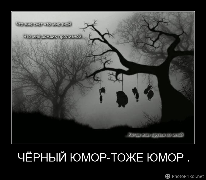 Юмор черный прикольные картинки
