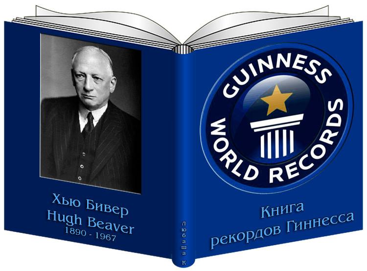 Книга рекордов гиннеса картинке