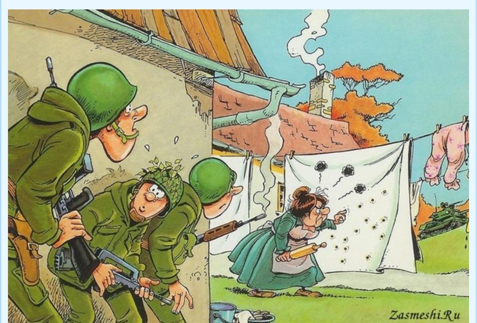 Смешные армейские рисунки